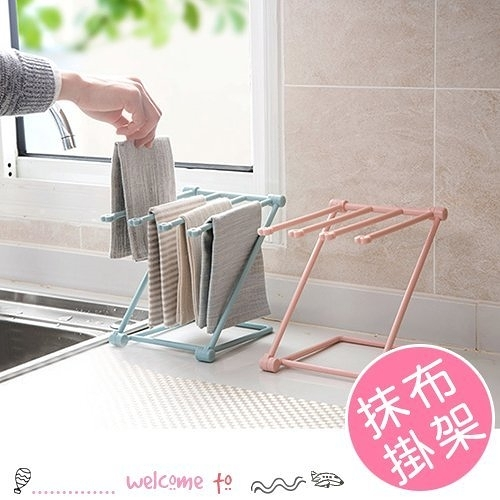 廚房抹布折疊立式掛架 置物架