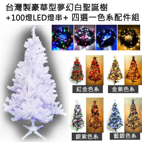 台灣製造 6呎 / 6尺(180cm)豪華版夢幻白色聖誕樹 (+飾品組)+100燈LED燈2串(附控制器跳機) (本島免運費)