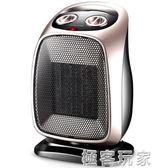 取暖器家用浴室小太陽省電暖氣暖器節能速熱小型迷你暖風機 ATF 220V 極客玩家