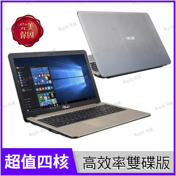 華碩 ASUS X541NA 黑/銀 240G SSD+500G 飆速雙碟版【N4200/15.6吋/四核心/USB3.0/Win10/Buy3c奇展】X541 X541N