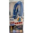 USB 延長線 加長線 傳輸線 數據線 USB2.0 公對母 公轉母 銅蕊線 磁環 雙磁扣 1.5M