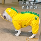 法斗柴犬雨衣衣服外出防水衣服寵物四腳衣防水寵物巴哥防雨衣雨披【小獅子】