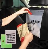 汽車車載垃圾袋粘貼式一次性垃圾桶箱車懸掛式收納袋【左岸男裝】