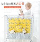 嬰兒床掛袋嬰兒床床頭掛袋置物收納袋尿布尿片小件床邊多功能儲物可水洗掛袋 小山好物