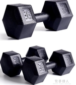 六角啞鈴男士練臂肌家用健身器材5kg10公斤15/20kg包膠啞鈴女一對 搶購YXS