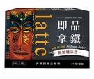 [COSCO代購] 促銷到5月11日 BARISTA 2IN1 COFFEE 西雅圖無加糖二合一咖啡 21公克X100包 _C109399