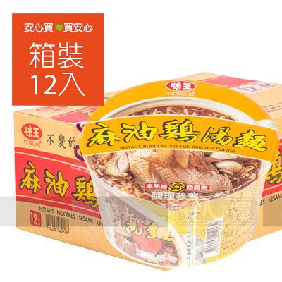 【味王】麻油雞湯麵,12碗/箱,不添加防腐劑,平均單價20.83元