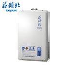 【買BETTER】莊頭北熱水器 TH-7167AFE數位恆溫強制排氣熱水器(16L)★送6期零利率