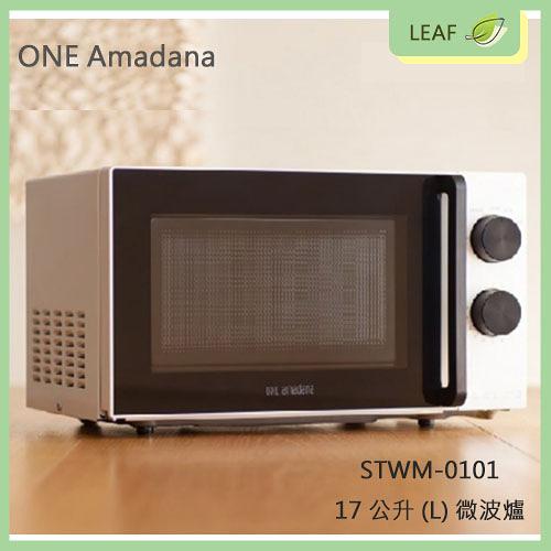 免運【公司貨】ONE amadana STWM-0101 17公升 17L 微波爐 多段火力 日本設計 極簡美型 6階段火力調整