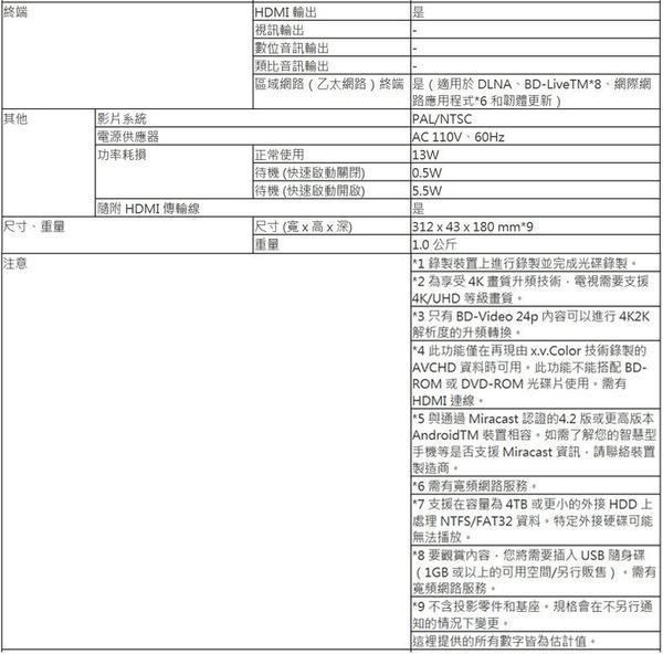 Panasonic 國際牌3D藍光播放機 DMP-BDT270