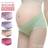 莫代爾孕婦低腰內褲夏季無痕褲頭底褲孕婦內褲純棉懷孕期抗菌透氣 交換禮物