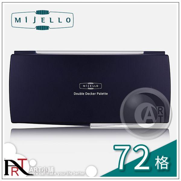『ART小舖』韓國MIJELLO美捷樂 Angle活動雙層水彩調色盤 72格 #MWP-1772