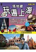 搭地鐵玩遍上海(新第六版)