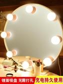補光燈充電粘貼led鏡前補光燈泡無線免打孔梳妝台化妝鏡吸盤式鏡子台燈  LX春季新品