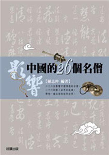 (二手書)影響中國的26個名僧