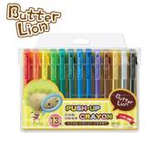 【雄獅】CC-313奶油獅13色自動蠟筆