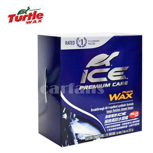 【愛車族購物網】美國龜牌Turtle Wax ICE極緻高防水固蠟