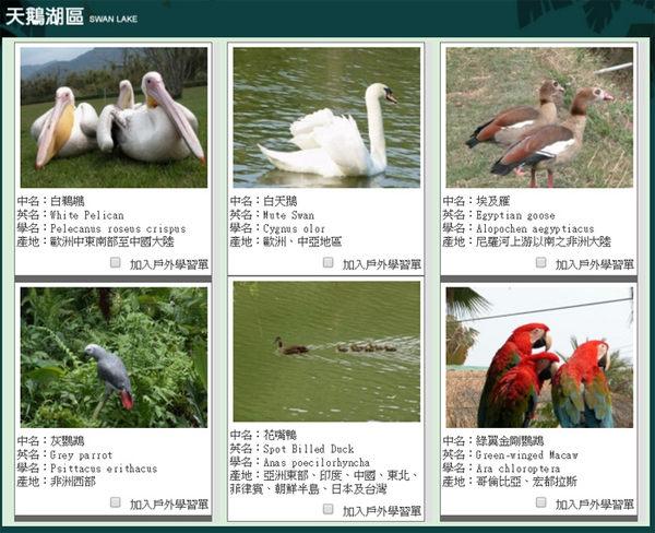【新竹】綠世界生態農場 - 入園券 (一票到底)