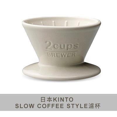 日本Kinto SLOW COFFEE STYLE濾杯(1-2人用)