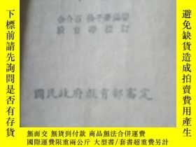 二手書博民逛書店罕見民國版幾何下冊Y250504 於介石 商務印書館
