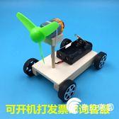小學生科技小制作小發明 DIY手工材料 科學實驗 風力小車拼裝作業-奇幻樂園