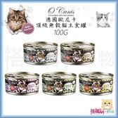 德國歐卡尼『頂級無穀主食貓罐』100g【搭嘴購】