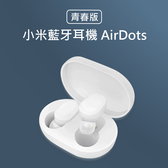 《現貨台灣保固半年》小米藍芽耳機AirDots 青春版 無線藍牙5.0耳機 觸控式設計【MIG010101】