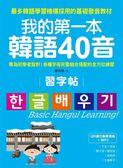 我的第一本韓語40音習字帖【QR碼行動學習版】:專為初學者設計!各種字母完整組合..