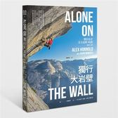 獨行大岩壁:艾力克斯・哈諾的攀登大夢