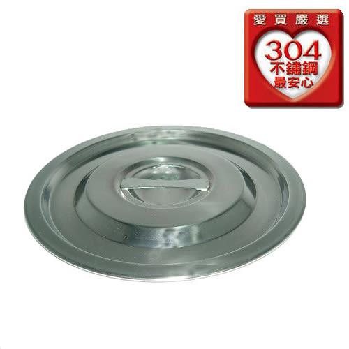 金優豆304極厚不鏽鋼鍋蓋(20cm)【愛買】