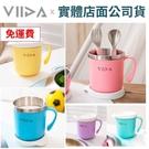 【VIIDA】Soufflé 抗菌不鏽鋼杯 (多款可選)