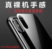 蘋果 iPhoneX 鋼化膜 防爆防刮 背膜 玻璃貼 後保護膜 後膜 後貼 手機後保護貼 iPhone X 蘋果X