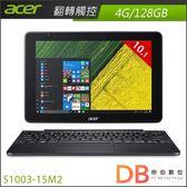 acer One 10 S1003-15M2 10.1吋x5-Z8350 平板筆電(六期零利率)-送無線滑鼠+保溫杯