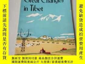 二手書博民逛書店Great罕見Changes in Tibet(英文版)Y200