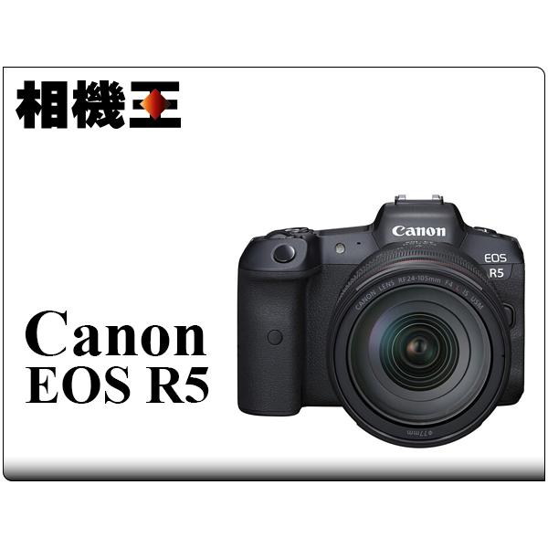 Canon EOS R5 Kit組〔含RF 24-105mm F4 USM〕公司貨 登錄送記憶卡 11/30止