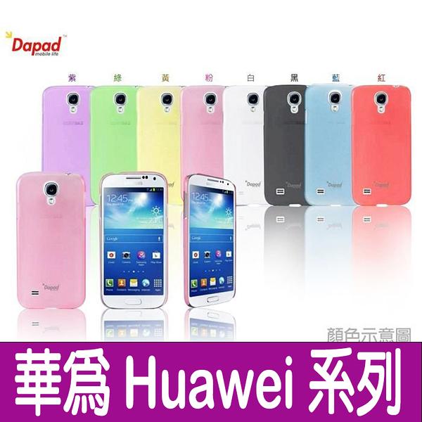 ※Dapad  超薄 磨砂保護殼/背蓋殼/華為 Huawei Y210 / Y210D/Ascend P6
