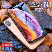 iPhone Xs Max手機殼蘋果X透明超薄矽膠iPhoneXMAX軟殼XsMax新iPhoneX外殼iPhone x