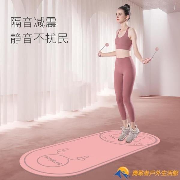 跳繩墊子減震隔音家用室內防滑地墊運動健身專用樓層靜音板瑜伽墊【勇敢者戶外】