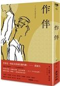 作伴(青春經典,三十周年精選復刻版)【城邦讀書花園】
