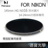 Marsace 馬小路 145mm ND16 減光鏡 for Nikon AF-S 14-24mm F2.8 G 大眼妹 需加購 DP-N1424 濾鏡環