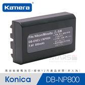 【marsfun火星樂】Kamera NP800 數位相機電池 充電電池 Konica DiMAGE 200 DG-5W 相機電池 鋰電池