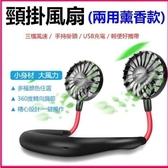 掛脖式懶人風扇 小電風扇 迷你隨身風扇 可充電 手持電扇 卡通可愛 便攜式電動靜音usb風扇 現貨