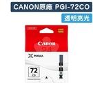 原廠墨水匣 CANON 透明亮光 PGI-72 CO /適用 CANON PIXMA PRO-10