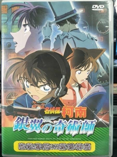 挖寶二手片-P04-027-正版DVD-動畫【名偵探柯南:銀翼的奇術師/劇場版】-(直購價)