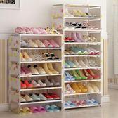 防塵鞋架多層鞋櫃寢室簡易鞋架子家用經濟型迷你多功能小號家里人HD【新店開張8折促銷】