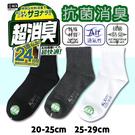【衣襪酷】24hr 超消臭 抗菌除臭1/2襪 透氣 男女適用 加大尺碼 台灣製 金滿意 ALX
