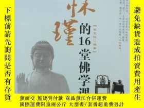 二手書博民逛書店罕見南懷瑾的16堂佛學課Y4689 張笑恆編著 中華工商聯合出版