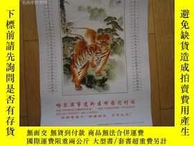 二手書博民逛書店2010罕見虎年鴻運掛曆---中國著名國畫作品精選 (捲筒郵寄)