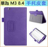 HUAWEI Media Pad M3 平板保護套 牛皮紋 M3 8.4 保護殼 手托 支架 華為m3 平板電腦皮套 M3 保護套