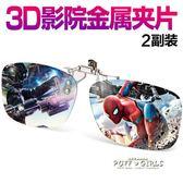 3d眼鏡夾片電影專用院Reald偏光不閃式通用3D眼睛電視三d眼鏡